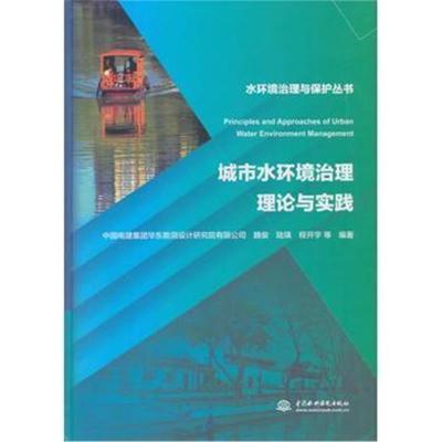 全新正版 城市水环境治理理论与实践(水环境治理与保护丛书)