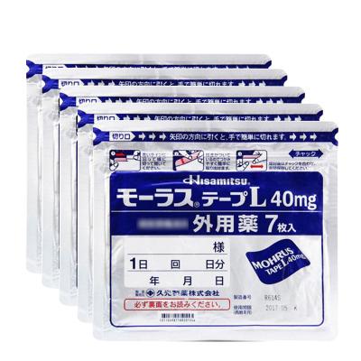 【5包】日本久光制藥 日本膏藥久光貼久光膏貼 7枚 緩解腰痛腰酸背痛跌打損傷 香港直郵