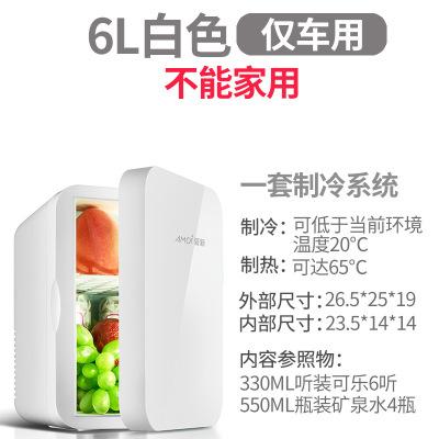Amoi/夏新6L迷你冰箱小型家用宿舍單式制冷車家兩用車載冷暖器 6L僅車用白
