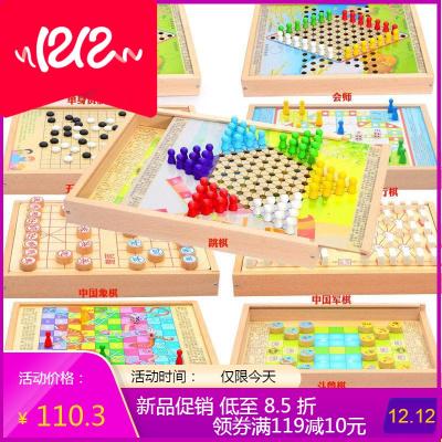 木制多功能桌面游戏儿童斗兽飞行棋跳棋五子棋象棋亲子类玩具