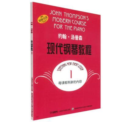 約翰·湯普森現代鋼琴教程(1)(原版引進)