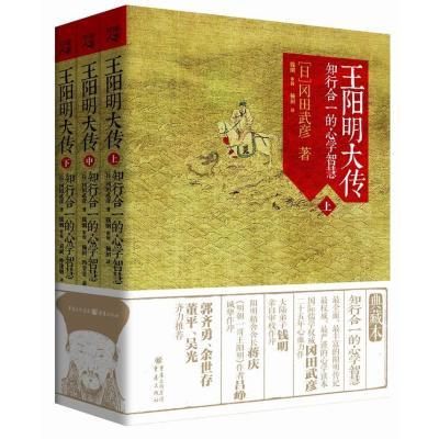 J 王陽明大傳:知行合一的心學智慧(全三冊)