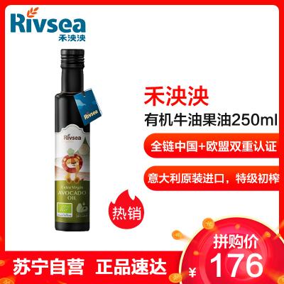 禾泱泱(Rivsea)特級初榨寶寶食用油熱炒搭配營養輔食意大利進口歐盟有機 牛油果油 230ml 孕嬰童食用油