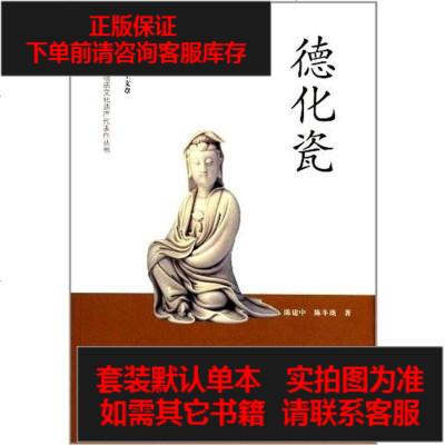 【二手8成新】德化瓷-國非物質文化遺產代表作叢書 9787503952609