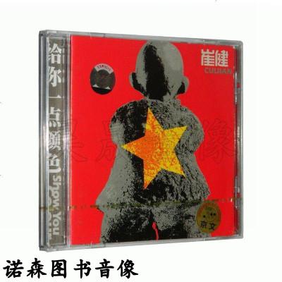 正版 搖滾音樂專輯 崔健:給你一點顏色(CD)