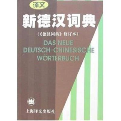 新德汉词典 潘再平 9787532723270 上海译文出版社