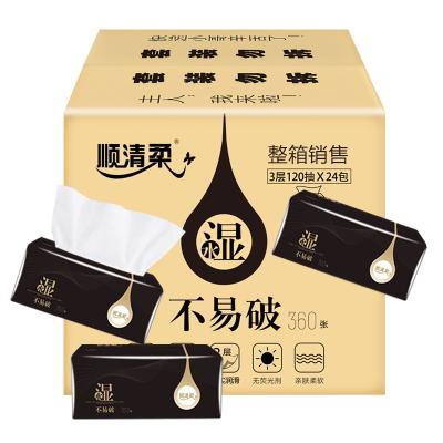 顺清柔抽纸纯净系列3层120抽24包软抽面巾纸卫生纸巾整箱家庭装