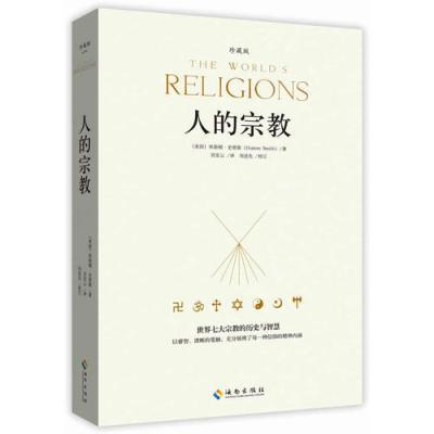 人的宗教(世界七大宗教的历史与智慧) 全球销量超过200万册 珍藏版