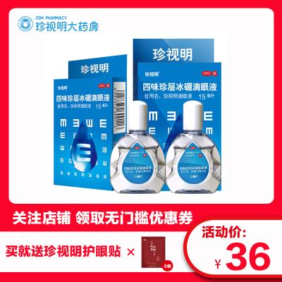 【2瓶裝】珍視明四味珍層冰硼眼藥水15ml