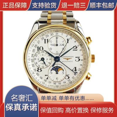 【二手95新】浪琴 名匠系列 自动机械机芯日期、星期、月份显示、计时、月相L2.673.5.78.7 男表 手表 腕表