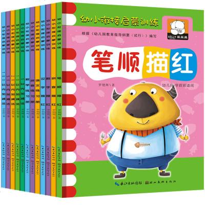 幼小銜接啟蒙教育訓練12冊 兒童算數語文數學拼音漢字數學描紅練習冊5-10-20-50-100以內的加減法