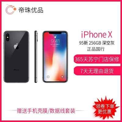 【二手95新】Apple/苹果 iPhone X 256GB 深空灰 国行正品 全网通4G手机 二手手机 苹果X