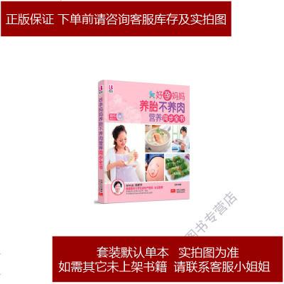 好孕妈妈养胎不养肉营养同步书 岳然 编著 中国人口出版社 9787510125829