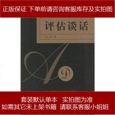 评估谈话 特里·吉伦 上海人民出版社(上海世纪出版社集团) 9787208063280