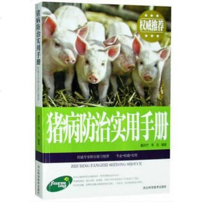 正版包邮 猪病防治实用手册养猪 农村养殖读物书籍图文版科学致富养殖农村安全生产农业技术提升训练