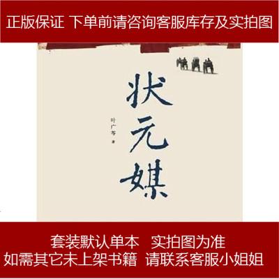 狀元媒 葉廣芩 北京十月文藝出版社 9787530211830