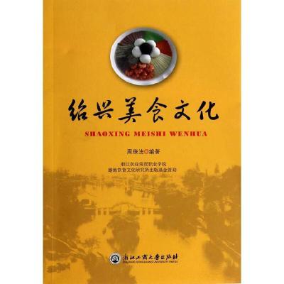 正版 绍兴美食文化 浙江工商大学出版社 周珠法 著 9787517802105 书籍