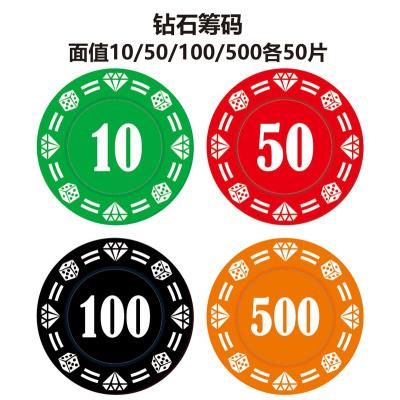 籌碼幣麻將籌碼卡片棋牌室專用德州撲克百家樂積分幣籌碼盒裝 鉆石籌碼10-50-100-500(各50片)