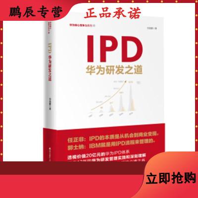 IPD:華為研發之道 9787550723672