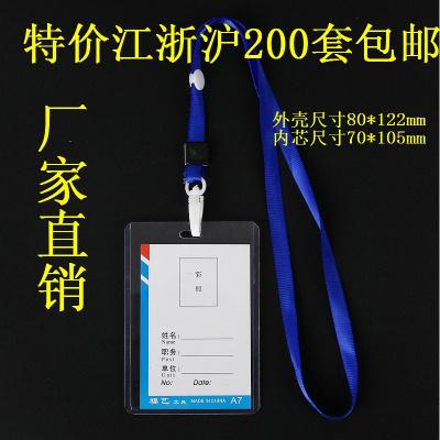 奇画A7工作证 胸牌卡套 挂绳 展会证 吊绳 透明学生厂牌卡套 吊牌