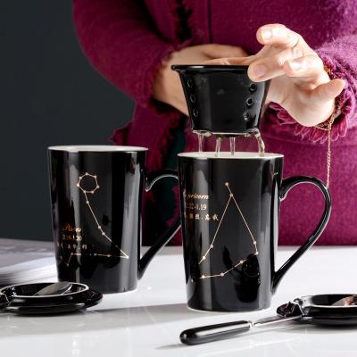 琅钰十二星座系列情侣马克杯 创意个性杯子陶瓷泡茶杯带盖勺带茶漏过滤家用咖啡杯牛奶茶杯