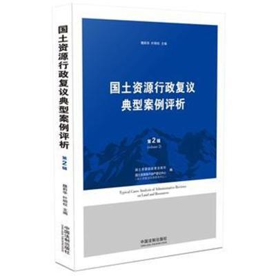 全新正版 國土資源行政復議典型案例評析(第二輯)