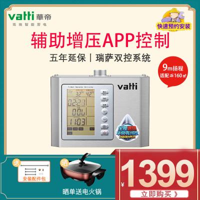 華帝(VATTI)【泵機升級5年質?!炕厮?家用循環泵 熱水循環系統 內置水泵循環泵 120-9GD 搭配熱水器使用
