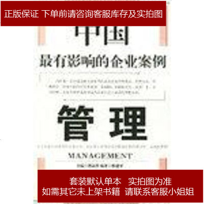 管理-M 程新讀本 韓建軍 商務印書館 9787100036900