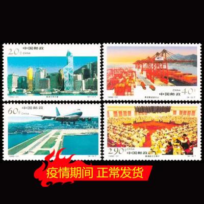 中國發行香港題材郵票大全套 五套共16枚 香港回歸郵票 原膠全品