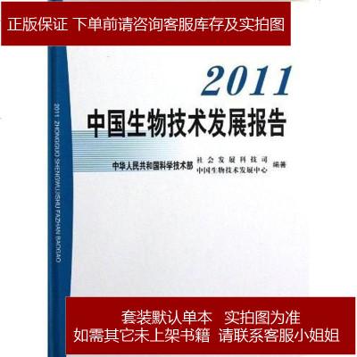 2011中國生物技術發展報告