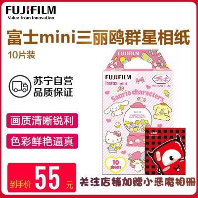 富士(FUJIFILM)INSTAX 拍立得相紙 mini三麗鷗群星相紙 mini系列相機通用(10張)