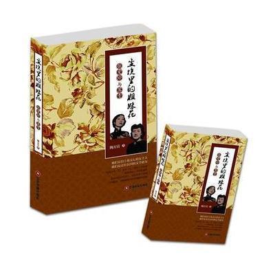 正版书籍 尘埃里的姐妹花:张爱玲与苏青 9787504748713 中国财富出版社