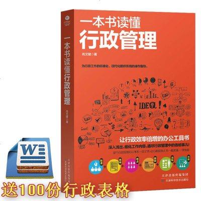 【送行政管理表格】一本書讀懂行政管理 行政入人事hr管理書籍企業行政管理人力資源管理書籍