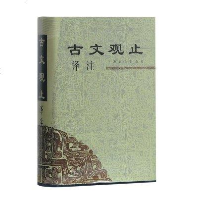 0905古文观止译注(精)