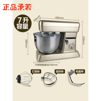 炒菜机顺然7升和面机商用厨师机家用小型搅拌揉面机全自动活面机鲜奶机