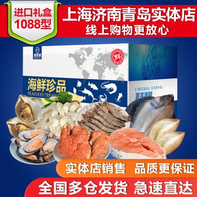 漁鼎鮮1088型進口海鮮大禮包禮盒禮券禮卡全年全國配送上海實體店品質保證