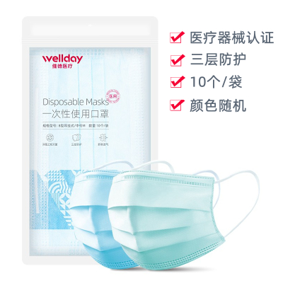 Wellday/維德醫療一次性使用醫用口罩加厚透氣防塵掛耳三層無菌醫用一次性使用口罩10只裝