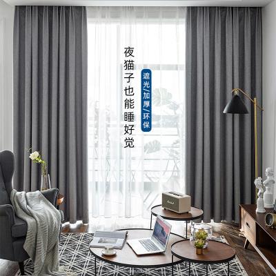 窗簾北歐簡約臥室遮光布現代網紅款ins風定制全隔音遮陽客廳輕奢