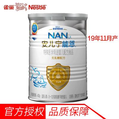 【順豐發貨】19年11月產 雀巢能恩AL110 安兒寧無乳糖特殊奶粉400g/克