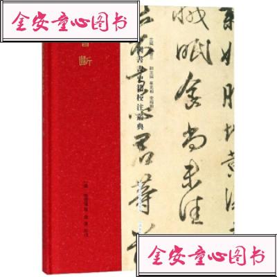 【单册】{正版}书断 张怀瓘,罗世平,邵军 校