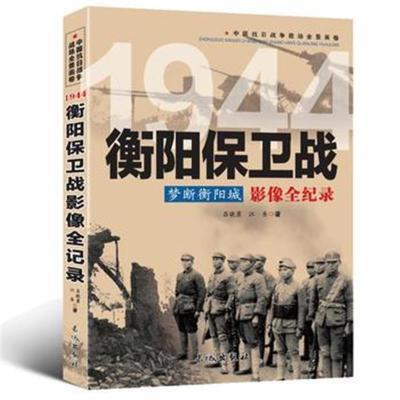 正版書籍 中國抗日戰爭-衡陽保衛戰(夢斷衡陽城) 9787548302513 長城出版社