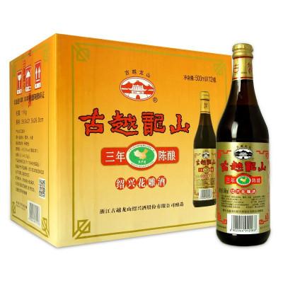 古越龍山 紹興黃酒 彩三年陳 半干型黃酒 15度 500ml*12瓶 整箱裝