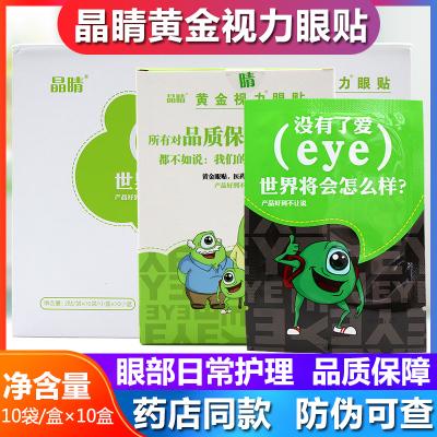 晶睛黃金視力眼貼100袋/盒適用于眼部護理不適學生少年中老年
