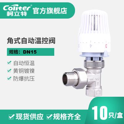 柯立特coliter 角式自動溫控閥 DN15 暖氣片散熱器專用 10只/盒