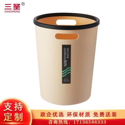 三圣 歐式壓圈垃圾桶 家用廚房客廳衛生間辦公室無蓋垃圾筒紙簍