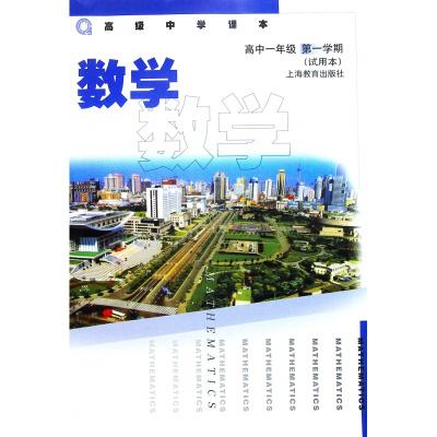 質量保證正版教材上海高中課本《數學》高一年級學期高1/上冊上教育版