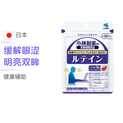 KOBAYASHI小林制药健康辅助食品 叶黄素 30粒