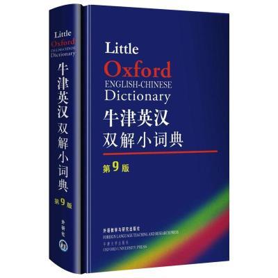 牛津英漢雙解小詞典 英國牛津大學出版社 編著 著 文教 文軒網