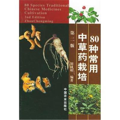 80种常用中草药栽培(第二版)周成明9787109074330中国农业出版社
