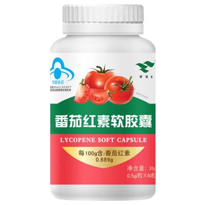 【3送1】綠健園番茄紅素軟膠囊60粒 成人男女中老年人增強免疫力保健品